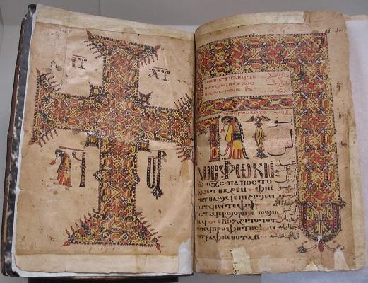 ©DR - Codex copte du XIIIe siècle